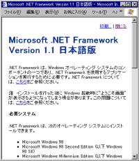 「.NET Framework」の説明ウインドウのサムネイル